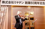 日本フィルの松本克巳氏によるバイオリン演奏