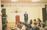 1990年撮影:宮電グループ経営計画発表会