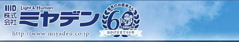 創業55年の信頼と実績、電気のことならミヤデンへ【電気のお医者さん株式会社ミヤデン】