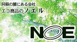 エコ商品のノエル
